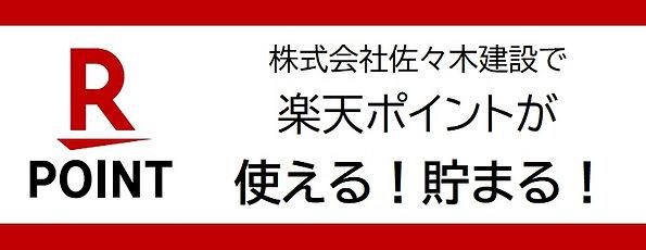 rakuten_pt_logo_2.jpg