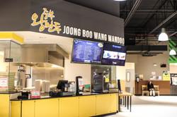 Joong Boo Wang Mandoo