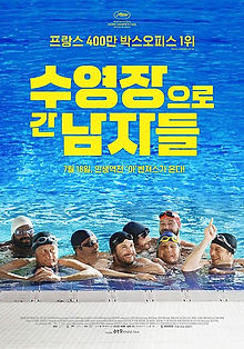 01_수영장으로 간 남자들_포스터(1).jpg