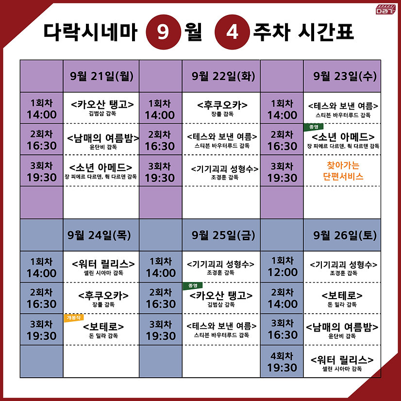 25_9월 4주차 상영시간표-01.jpg