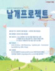 9차 날개프로젝트_포스터-01-01.jpg