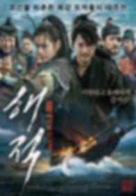 해적_포스터.jpg