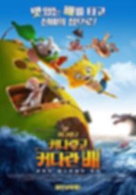 커다랗고 커다랗고 커다란 배_포스터1.jpg
