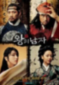 왕의 남자_포스터2.jpg