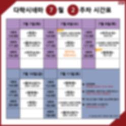 18_7월 2주차 상영시간표.jpg