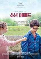소년 아메드_poster.jpg