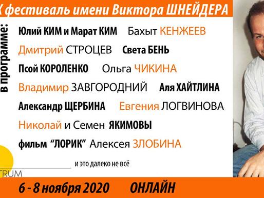Программа XX фестиваля имени Виктора Шнейдера