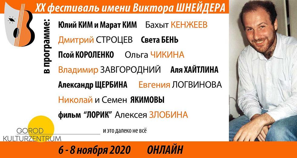 online-reklama-festival2020-2.jpg