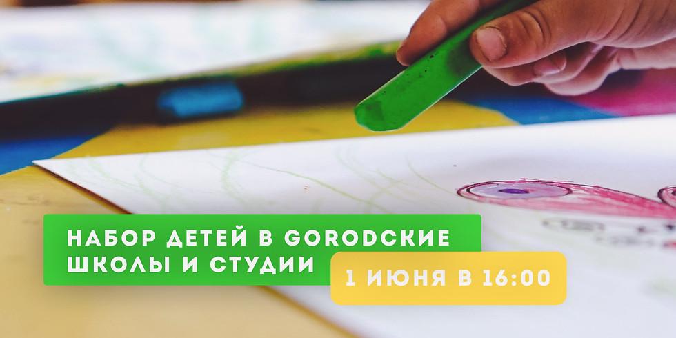 Набор детей в GORODские школы и студии