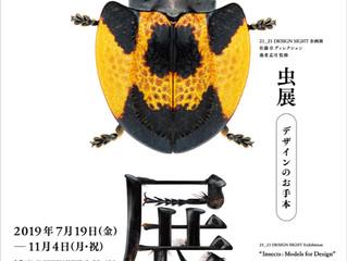21_21 DESIGN SIGHT 「虫展 -デザインのお手本-」