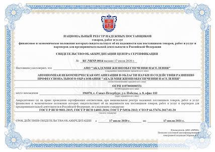 Свидетельство АЦ RU.NRNP.0014_page-0001.