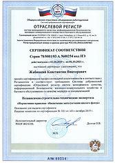Сертификат_Жабицкий-м.jpg
