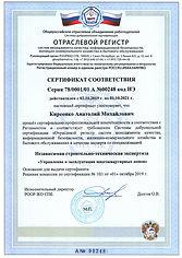 Сертификат_Киреенко-м.jpg