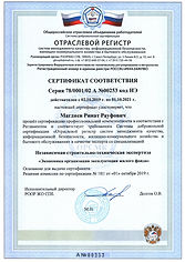 Сертификат_Магдиев-м.jpg