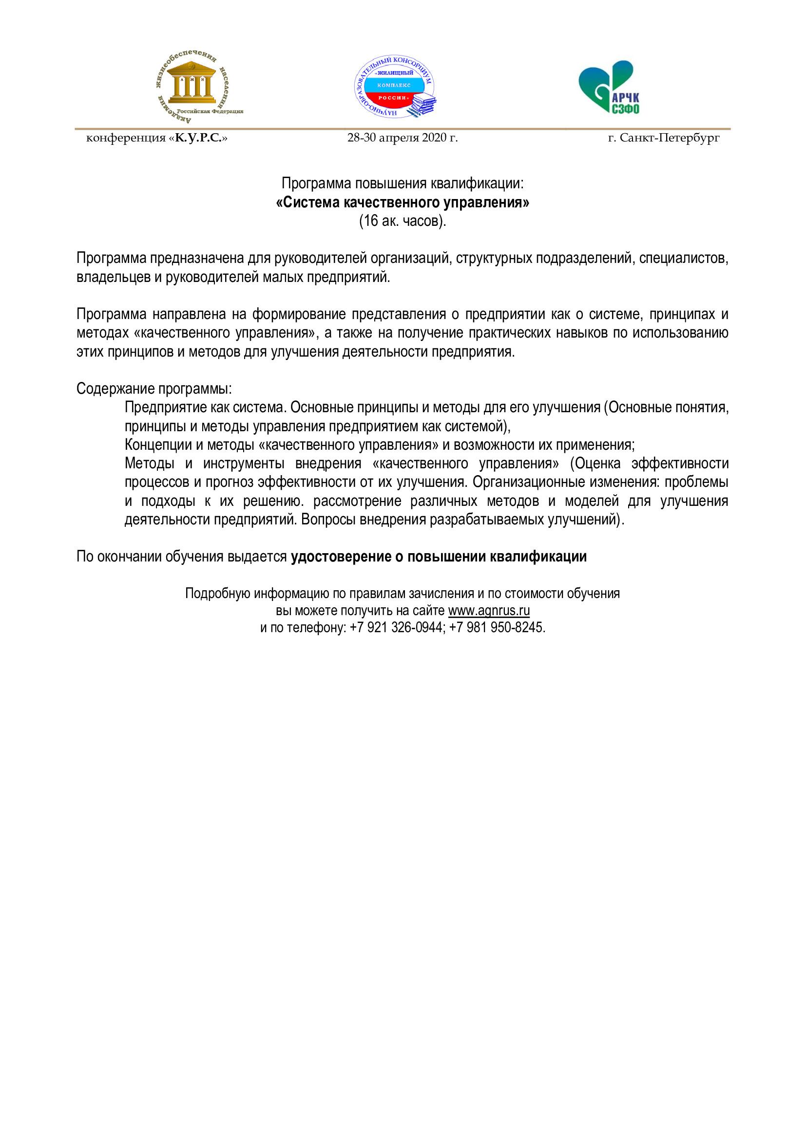 КУРС-5.jpg