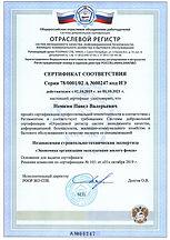 Сертификат_Немкин-м.jpg