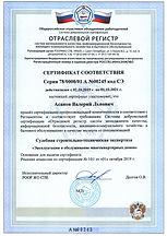 Сертификат_Асанов-м.jpg