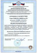 Сертификат_Шалобаев-м.jpg