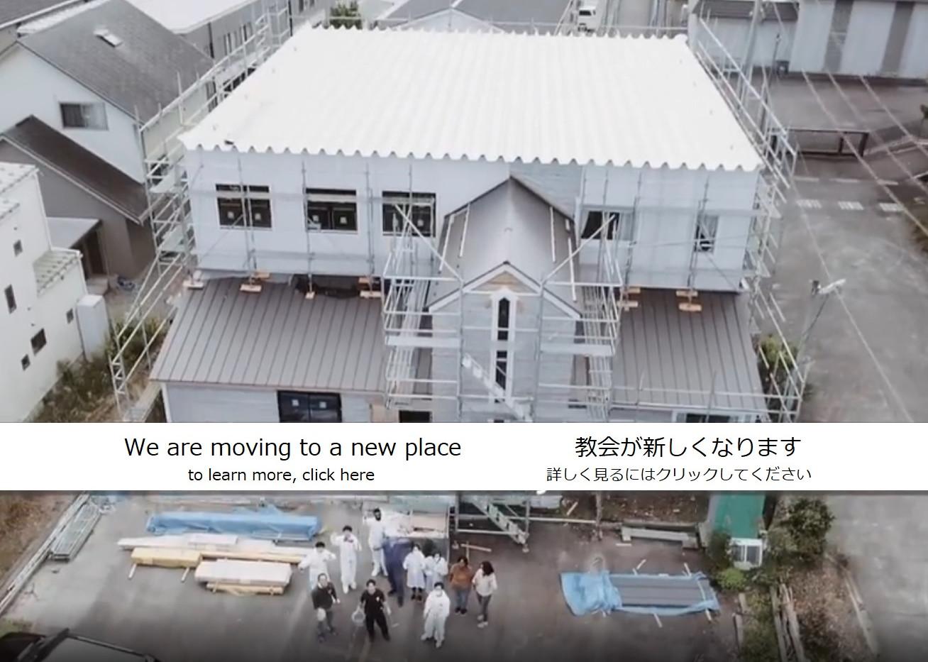 new building 新会堂です