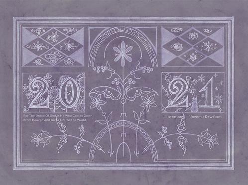みことばカレンダー2021