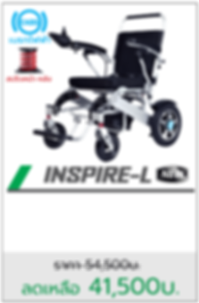 inspire-l-new.png