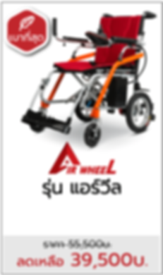 airwheel-1.png