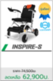 inspire-s+top.png
