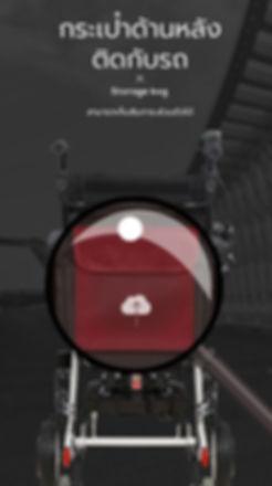กระเป๋าติดกับรถ.jpg