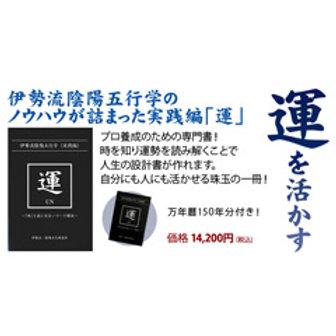 伊勢流陰陽五行 実践編 「運」