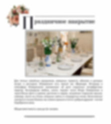 Veranda_Banket-10__2.jpg