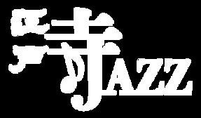 江戸ジャズロゴoutline-monochrome.png