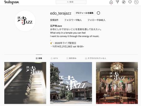 江戸寺Jazz SNSにて最新情報をお届け中!