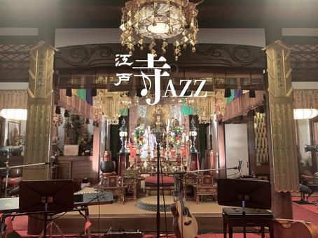 江戸寺Jazz 始動しました