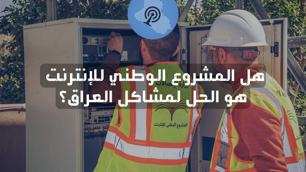 هل المشروع الوطني للإنترنت هو الحل لمشاكل العراق ؟