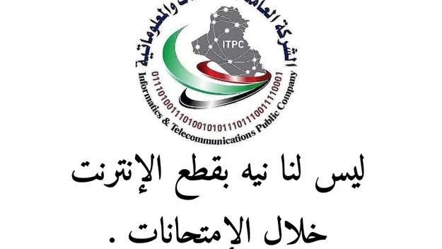 وزارة الإتصالات تعلن عدم نيتها قطع الإنترنت و تكذب الأخبار المتداولة بهذا الخصوص .