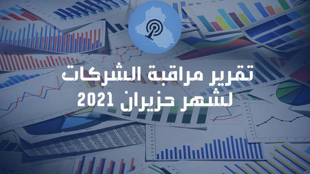 تقرير مراقبة شركات الإنترنت لشهر حزيران 2021
