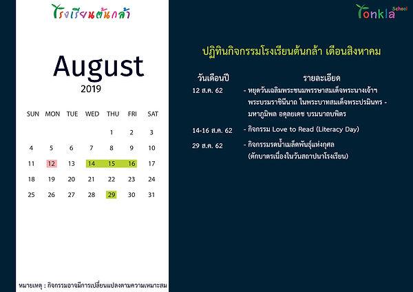 Aug2019-1.jpg