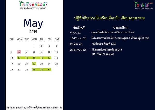 May2019-1.jpg