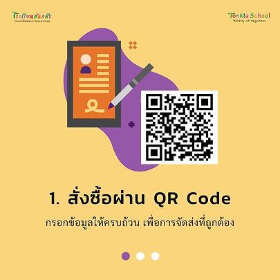 จดหมาย Jump Start Course Online และเอกสา