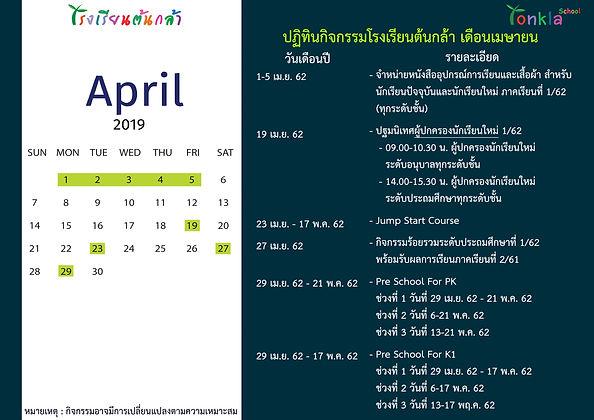 April2019-1.jpg