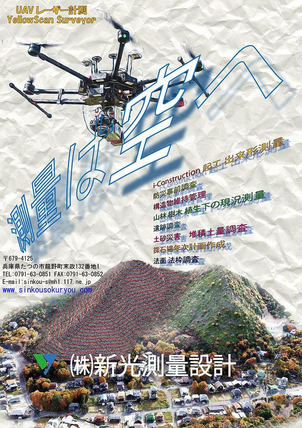 UAVレーザー広告1_ページ_1.jpg