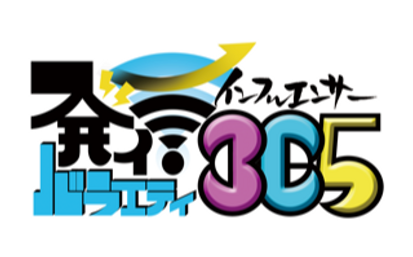 インフルエンサー365ロゴ.png