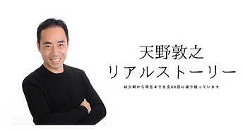 天野敦之 リアルストーリー.png
