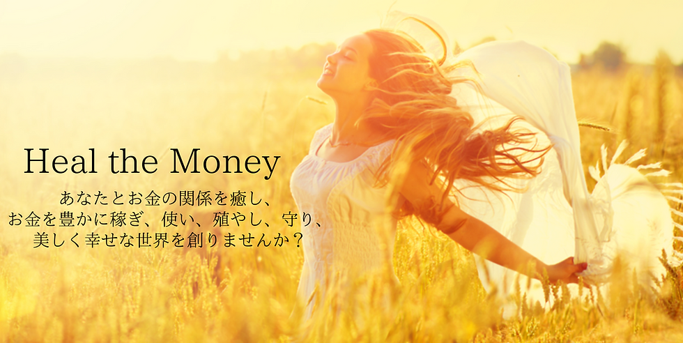 Heal the Money (1).png
