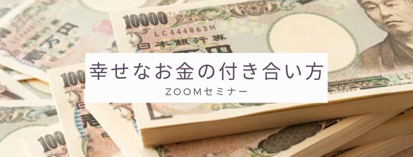 幸せなお金との付き合い方zoomセミナー