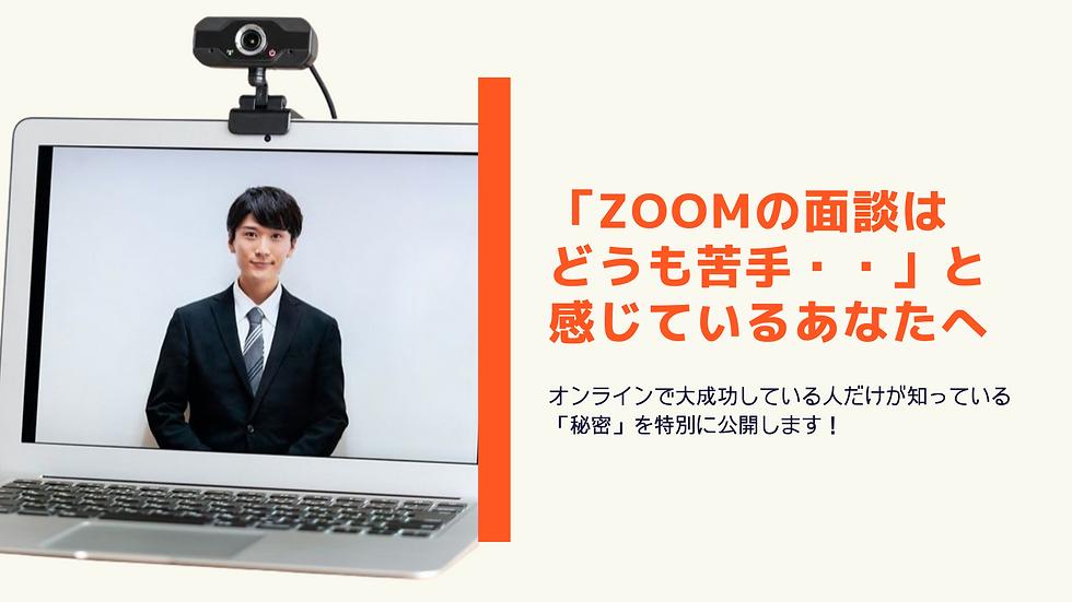 「zoomの面談はどうも苦手・・」と感じているあなたへ.png