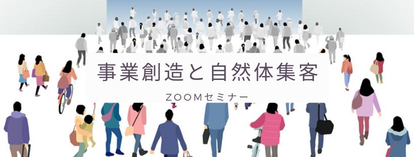 事業創造と自然体集客zoomセミナー