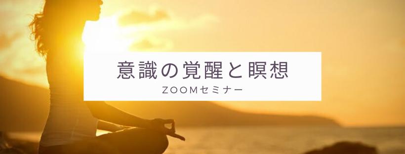 意識の覚醒と瞑想zoomセミナー