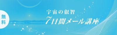 宇宙の叡智バナー.jpg