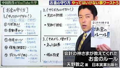 中田さんYouTube.webp